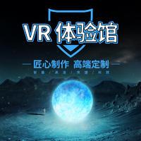 VR 体验馆/ VR 飞行影院/ VR 蛋椅/沉浸 娱乐 /游戏体验互动游