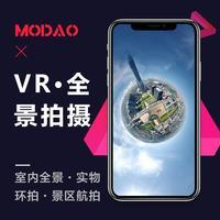 VR全景拍摄丨景区航拍360实物环拍720样板间丨全景图制作