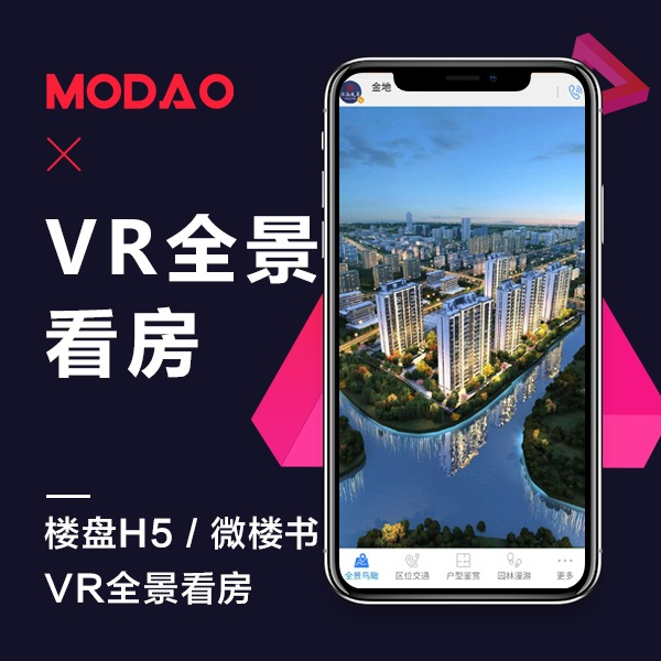 VR全景看房/微楼书/微沙盘/楼盘营销H5/在线看房小程序