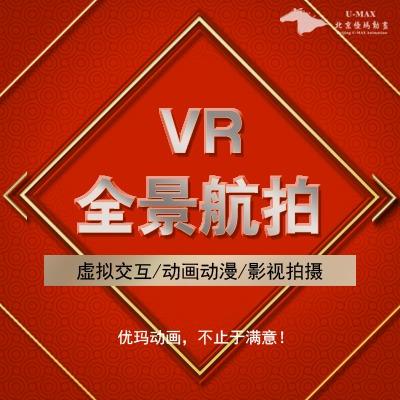 VR北京航拍VR全景拍摄360全景VR景区航拍720全景拍摄