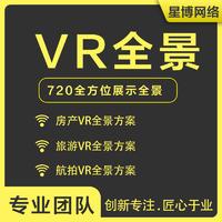VR全景制作720全景 拍摄 建筑景观VR室内设计vr星博网络