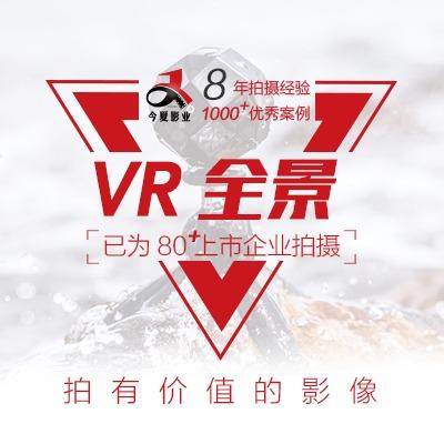 VR全景图片视频拍摄制作/VR场馆/全景航拍/景区VR