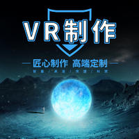 VR  制作  /  VR  拍摄 效果图 / unity /  VR 漫游交互 /  VR 视频