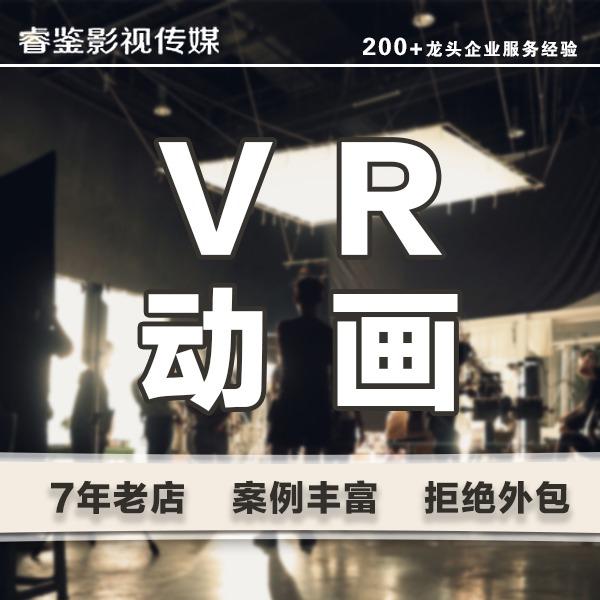 【VR影片 动画 】 三维 VR三折幕四折幕环幕球幕博物馆 动画 制作