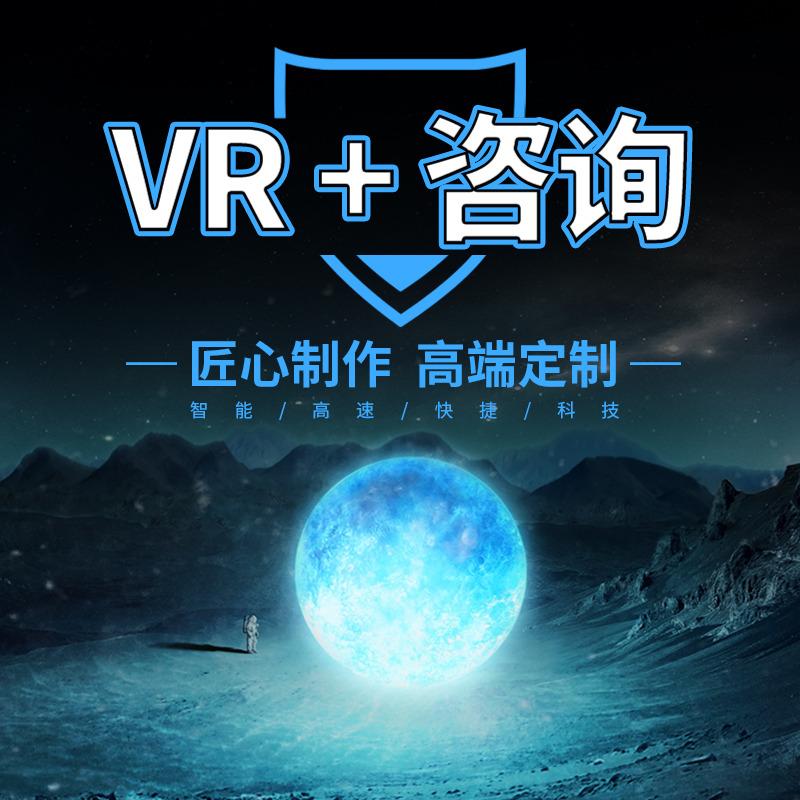 VR咨询/VR房产咨询/工业咨询/游戏咨询/教育咨询工程咨询