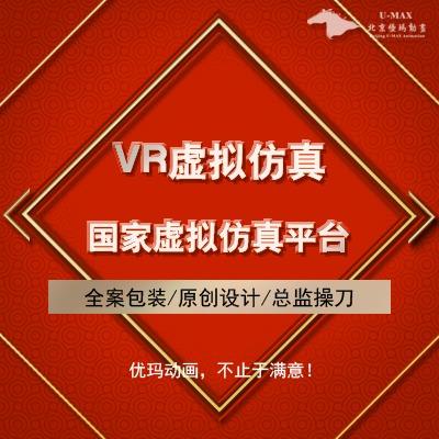 【国家虚拟仿真平台申报】U3D/VR交互/虚拟仿真平台/北京