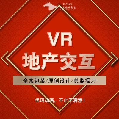【VR虚拟楼盘】VR虚拟交互/虚拟样板间/全景漫游/全息投影