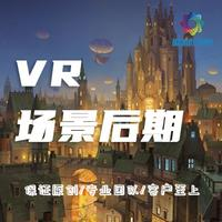 【VR场景后期】VR场景布局/3D场景制作/后期特效/动画