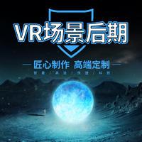 VR  场景 后期/ 场景 布局/后期特效 VR 效果图动画/3D 场景  制作