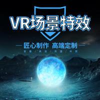 VR  场景 特效/特效定制开发/3D 场景  制作 /unity开发