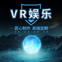 VR娱乐 / VR 游戏开发 VR 主题乐园/ VR 体验馆/体感游戏设备