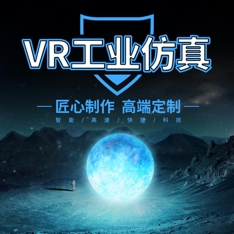 VR工业/VR设备安装/工业仿真虚拟现实演示/生产线工业培训