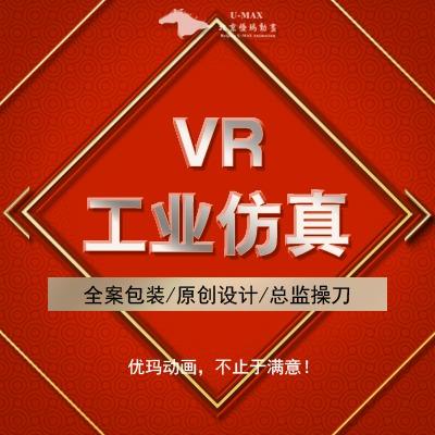 VR工业虚拟仿真工业仿真VR培训北京VR工业虚拟仿真VR教学