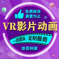 【VR影片 动画 】VR影片制作  三维动画