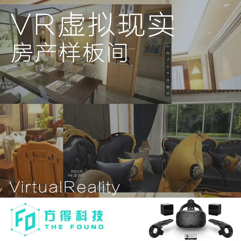 HTCVIVE_VR增强现实房产楼盘园区展示开发
