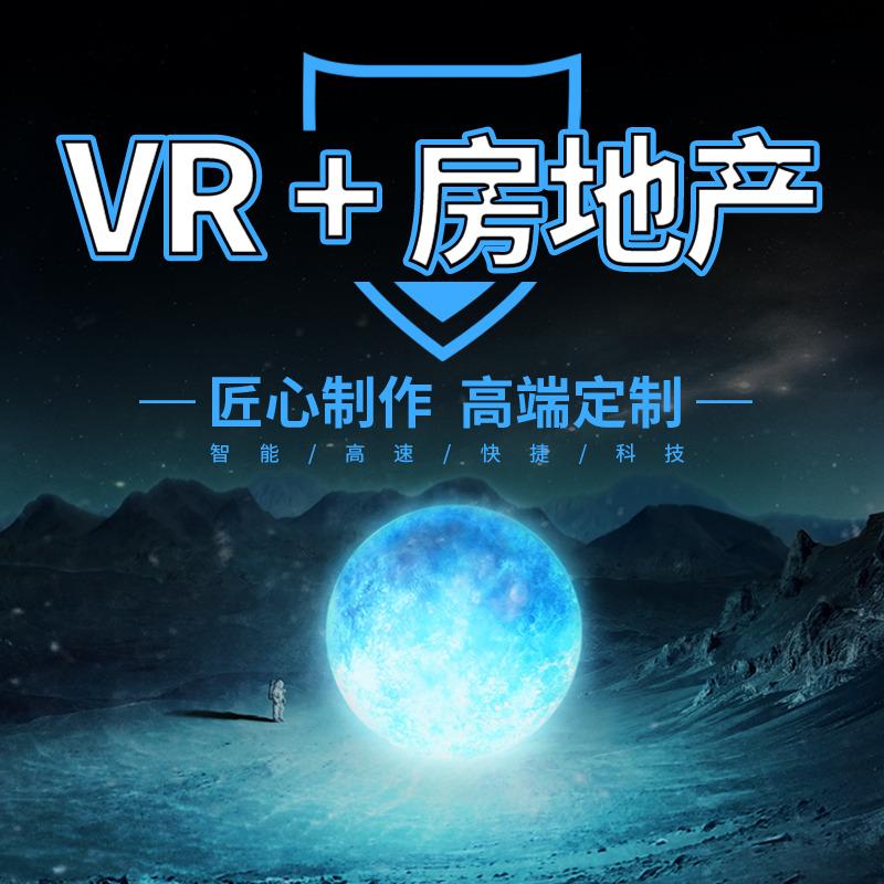 VR房地产/VR看房/VR全景制作/VR样板间/VR景区