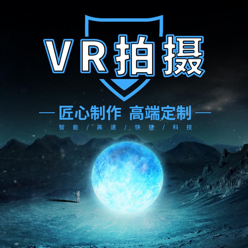 VR拍摄/VR宣传片/VR视频拍摄/VR直播/景区全景拍摄