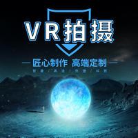 VR  拍摄  /  VR 宣传片 /  VR 视频 拍摄  /  VR 直播 / 景区全景 拍摄
