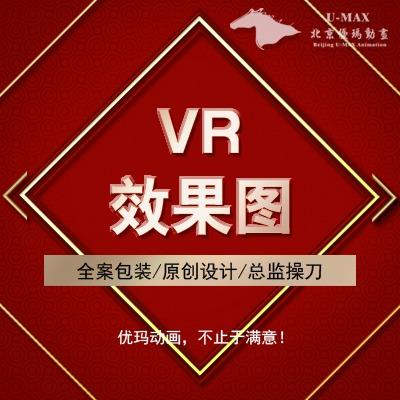 VR全景效果720全景制作360全景环物三维全景实拍全景制作