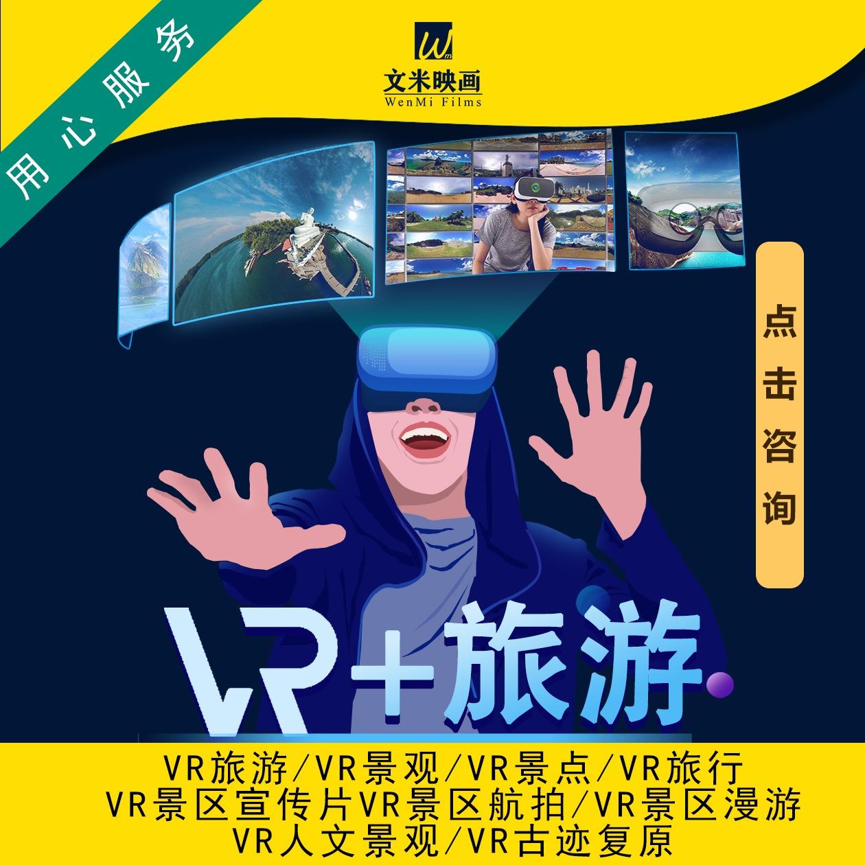 VR+行业解决方案VR+旅游拍摄制作景点景区漫游人文景观景区