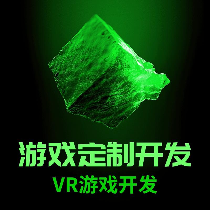 VR游戏开发/手机游戏开发/H5游戏开发/ARVR游戏开发