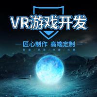VR 游戏开发/游戏交互定制/3D游戏开发/UE4程序开发