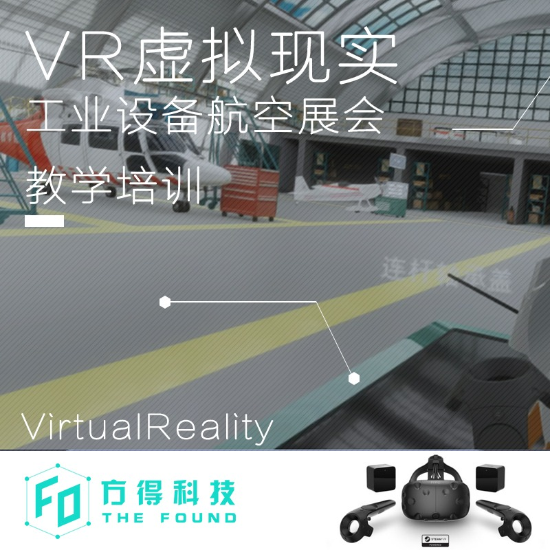 VR虚拟现实_HtcVive工业设备航空展会教学培训
