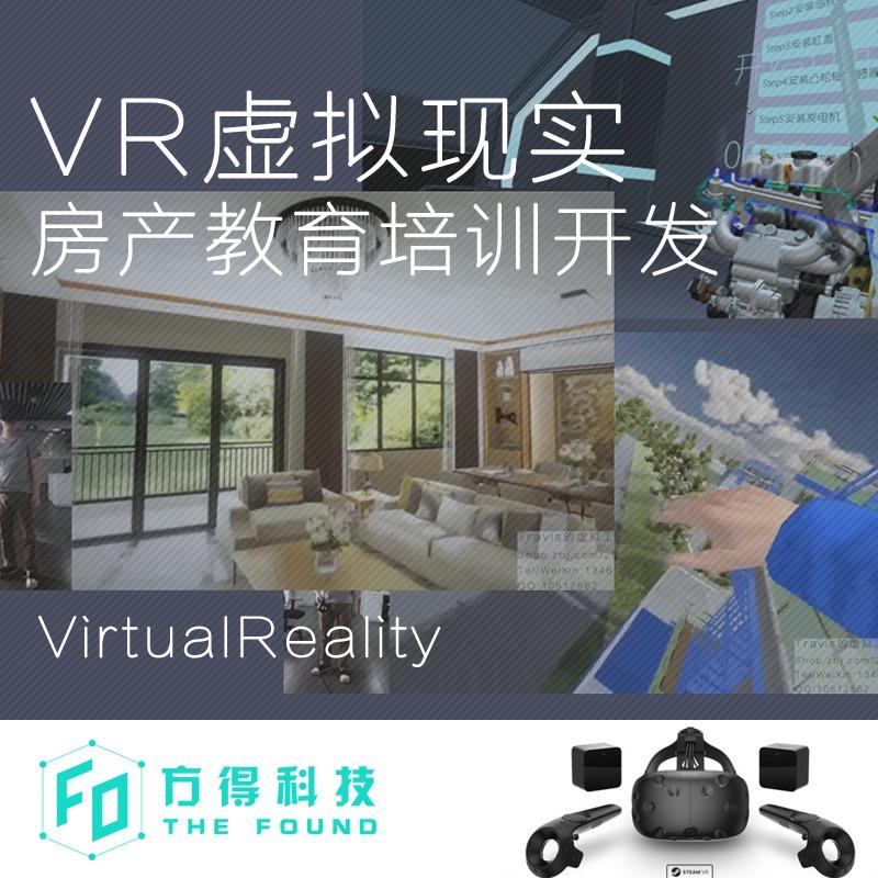 虚拟现实VR,HtcVive房产展示设备展示教学培训