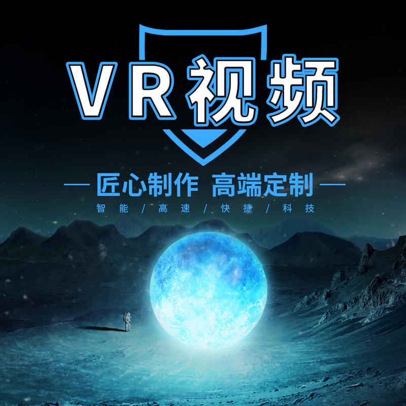 VR视频/Unity/U3D制作/U3D仿真/U3D游戏开发