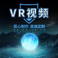 VR 视频 / Unity / U3D 制作  / U3D仿真 / U3D游戏开发