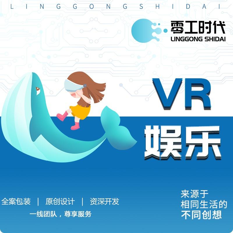 VR主题乐园|VR交互|VR场景制作|整体解决