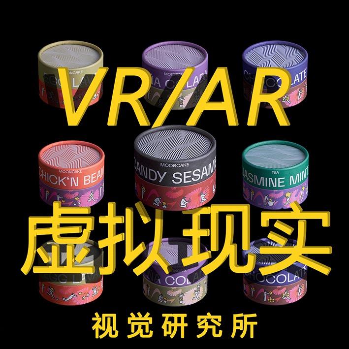 虚拟现实场景VRAR互动交互场景3D旋转三维翻转动态展示拟真