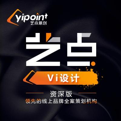 【艺点资深VI设计】企业形象VI办公用品单项VI升级设计vi