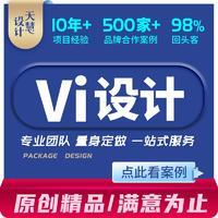 卡通 vi设计品牌策划营销推广宣传品IP 卡通 LOGO设计可注册