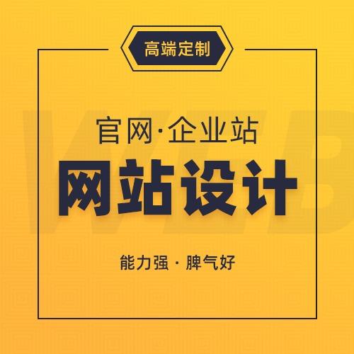 【网站设计】企业站设计/官方网站/个人网站共/定制网站