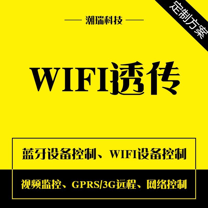 WIFI透传开发 物联网开发 软件开发 智能硬件APP开发