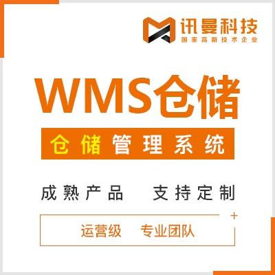 WMS仓储管理系统 一站式智能仓储解决方案