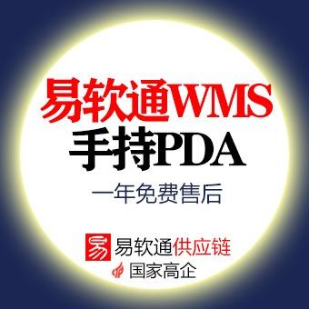 小程序开发WMS仓储管理系统APP手持PDA扫码智能软件开发