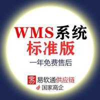 WMS仓储管理系统软件定制开发电商物流小程序APP开发ERP