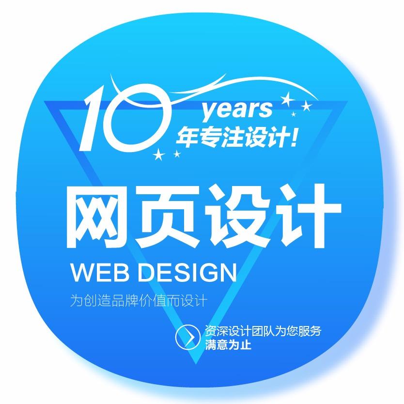 做网站建设一条龙全包企业网站制作公司网页模板建站商城开发源码