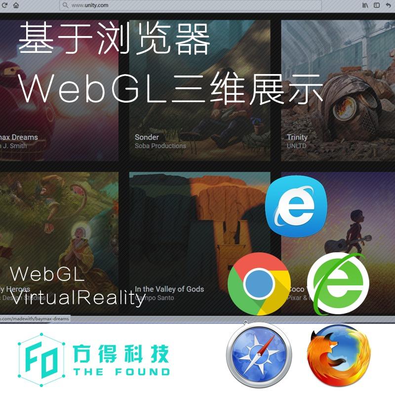 基于网页端浏览的WebGL三维展示VR案例