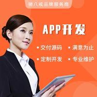 APP定制开发APP原型软件系统制作设计团队商城APP公司