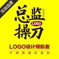 (总监LOGO)企业公司餐饮品牌服饰商标LOGO设计标志金融