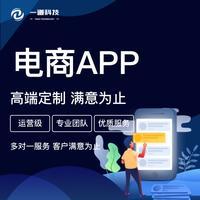 购物APP开发软件开发APP定制开发购物电商社交聊天娱乐旅游