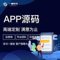 「APP源码」APP源码开发|APP定制开发|app源码系统