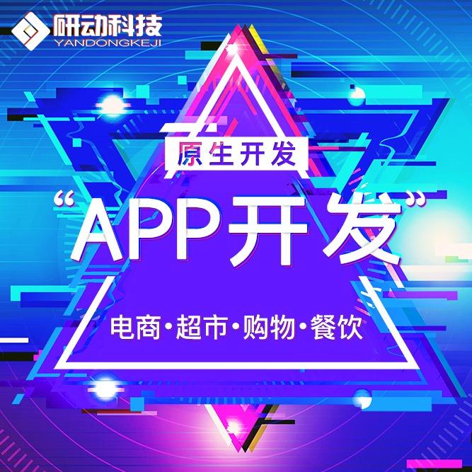 源生APP定制开发/生鲜配送APP开发/商城O2O手机APP