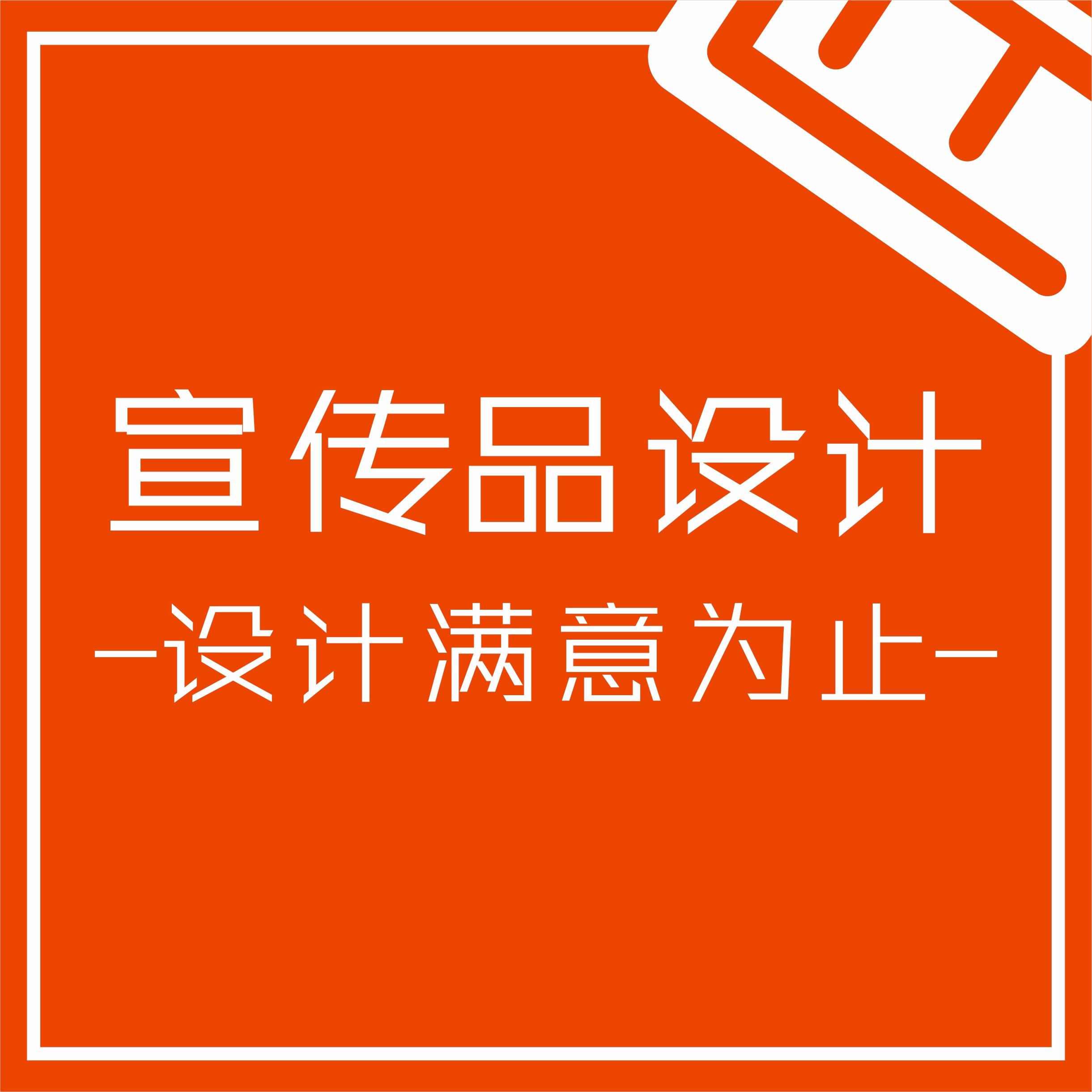 企业宣传册设计海报设计画册设计DM单页折页设计展架易拉宝设