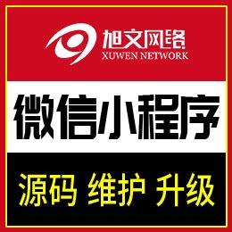 微信小程序开发公众号单商家商城商品展示下单购买二级分销系统