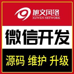 微信公众号物流平台货主注册在线发货寄快递在线支付线路设置发布