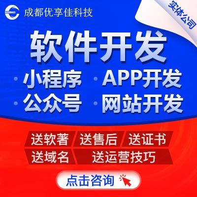 小程序搭建|公众号搭建| 网站 搭建|APP搭建|app上线